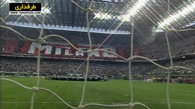 صعود میلان به فینال لیگ قهرمانان اروپا در شب تساوی 1-1 مقابل اینتر (13 می 2003) / فیلم
